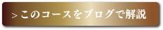 土橋のブログ