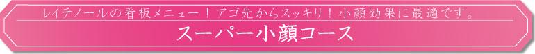 """スーパー小顔コース"""" width="""