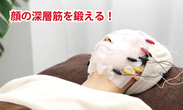 新*顔筋フェイシャル メニュー誕生~!
