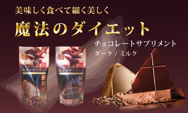 大根を食べてるのと同じチョコレート?!すっごく美味しい~
