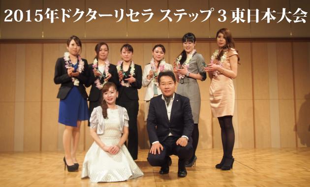 今年もドクターリセラのSTEP3 東日本大会に行ってきました!