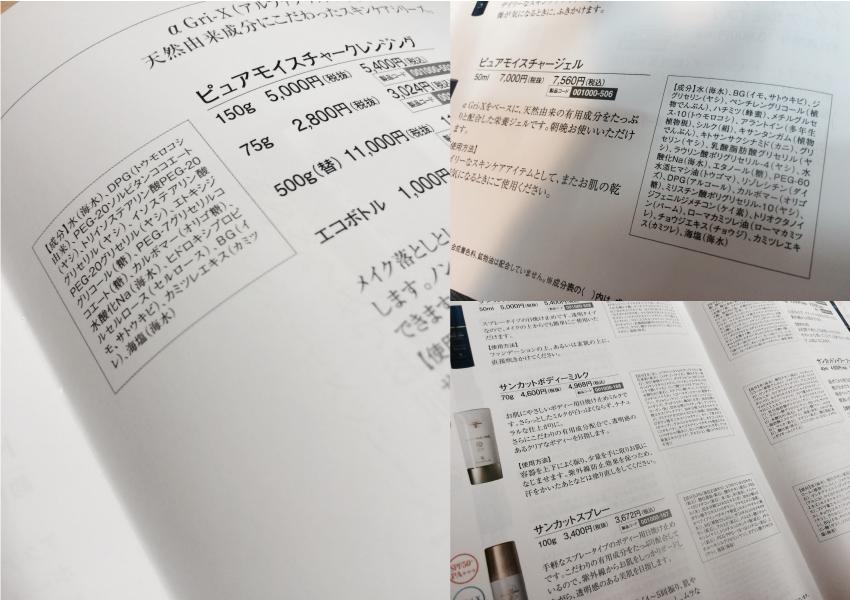 ドクターリセラ カタログ表記
