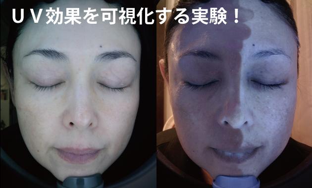 UV効果を可視化する