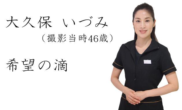 必見!大久保さんのビューティーストーリー【動画あり】
