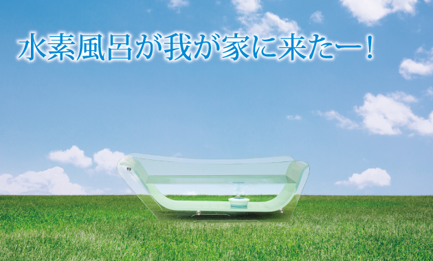 水素風呂が我が家にキターーー!!!(≧0≦)
