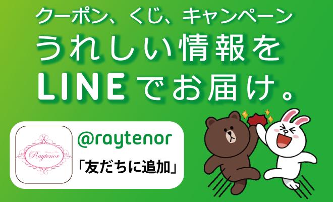 LINE@でお得な情報をお届け!