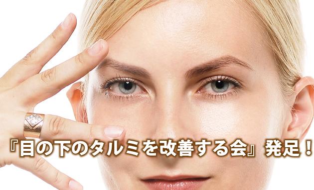 【動画あり】「目の下のタルミを改善する会」発足!(只今、会員土橋1名。)(笑)