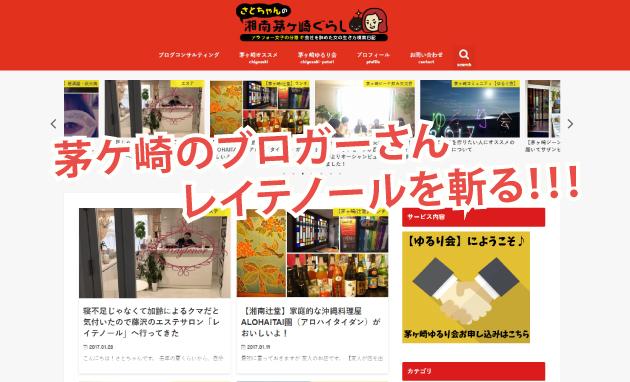 茅ケ崎のブロガーさんがレイテノールを斬る!!