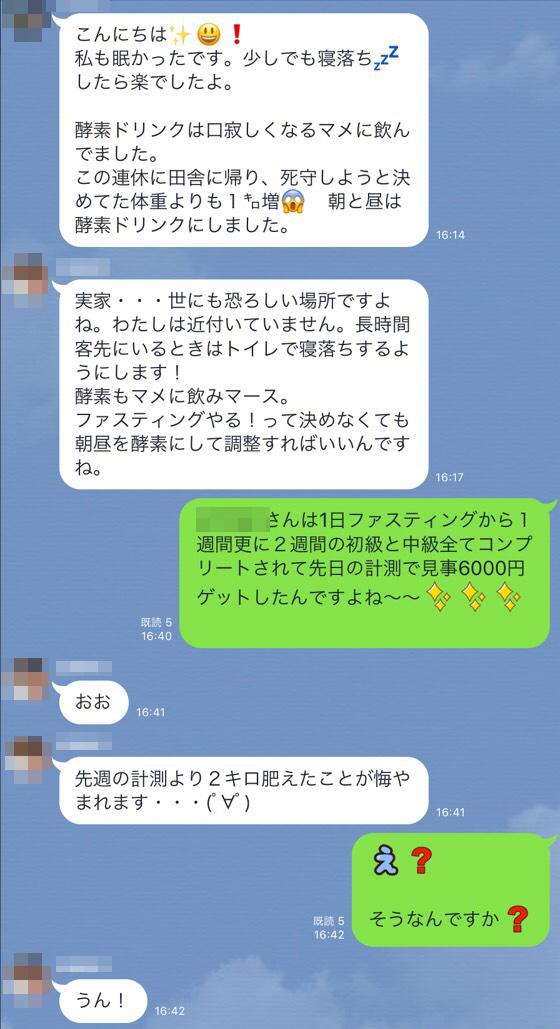藤沢ファスティングクラブ