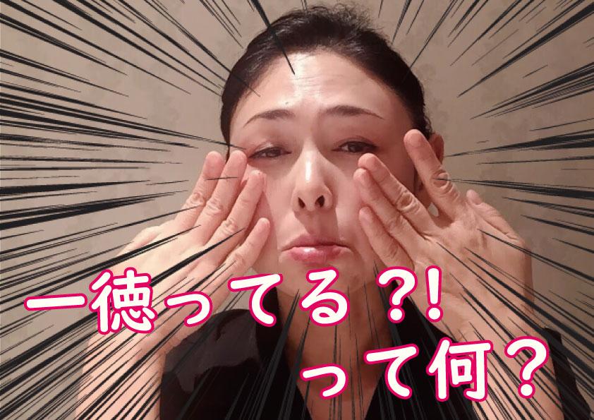 【一徳ってるって何?!】