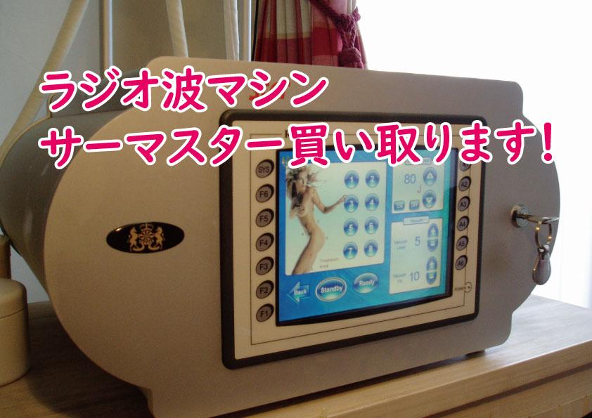 ラジオ波マシン「サーマスター買い取ります!」