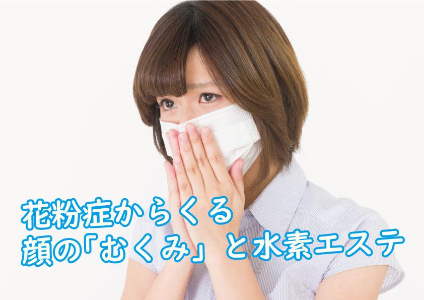 花粉症からくる顔の「むくみ」と水素エステ