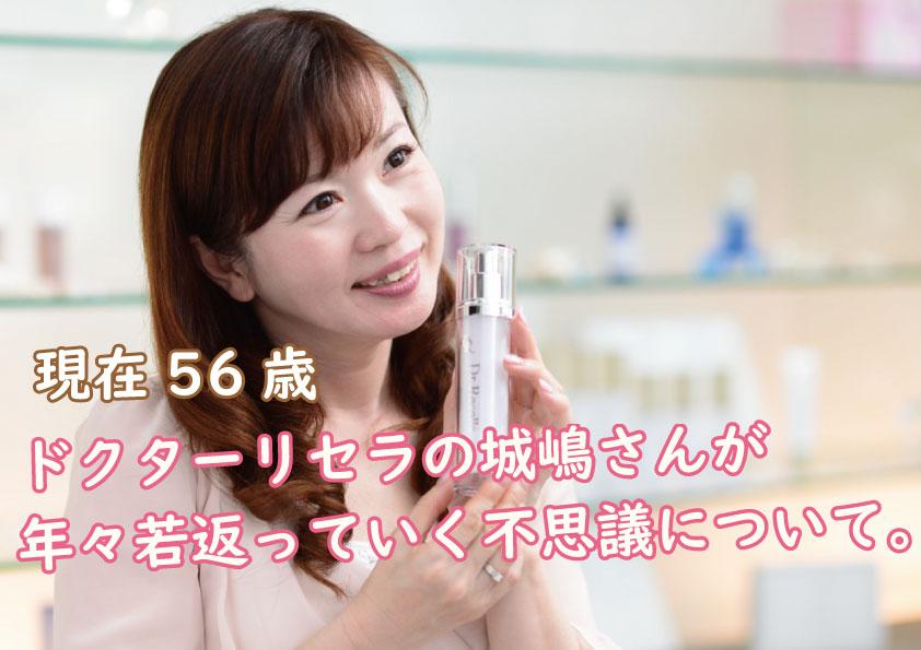 ドクターリセラの城嶋さんが年々若返っていく不思議について。