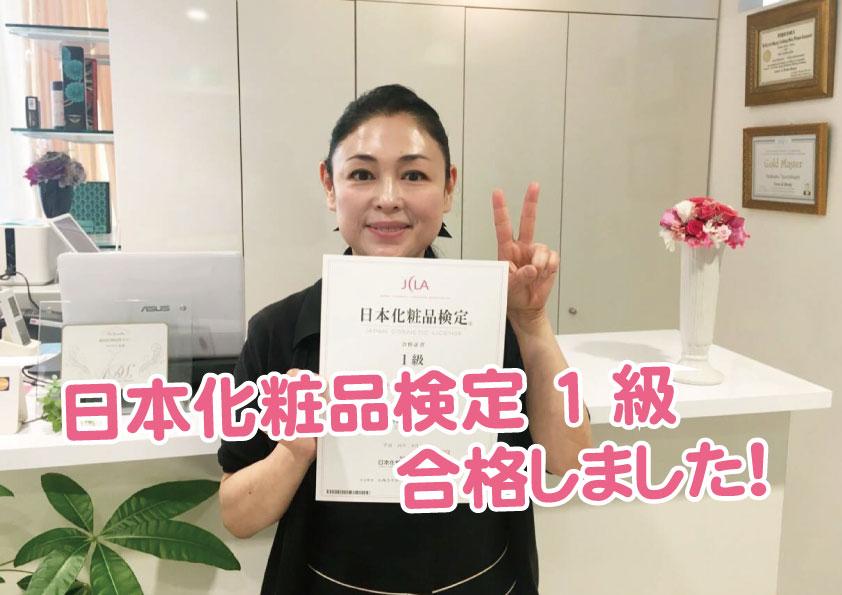 日本化粧品検定1級に合格しました!!