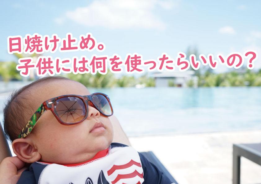 日焼け止め。子供には何を使ったらいいの?