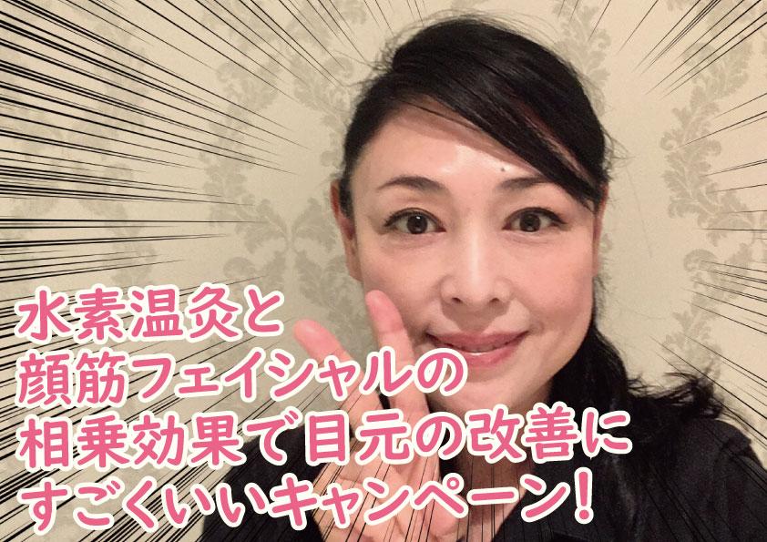 水素温灸と顔筋フェイシャルの相乗効果で目元の改善にすごくいいキャンペーン!