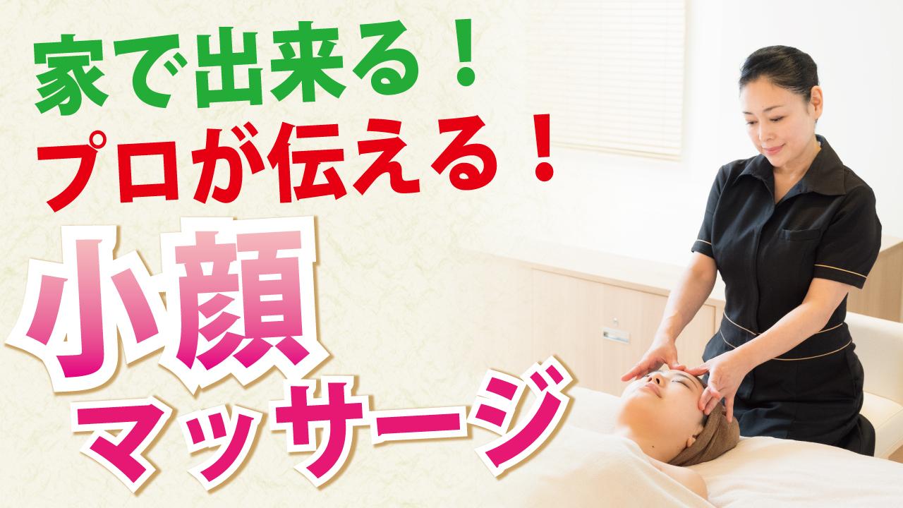 動画はじめました!『プロの技を伝授!家で出来る小顔マッサージ』
