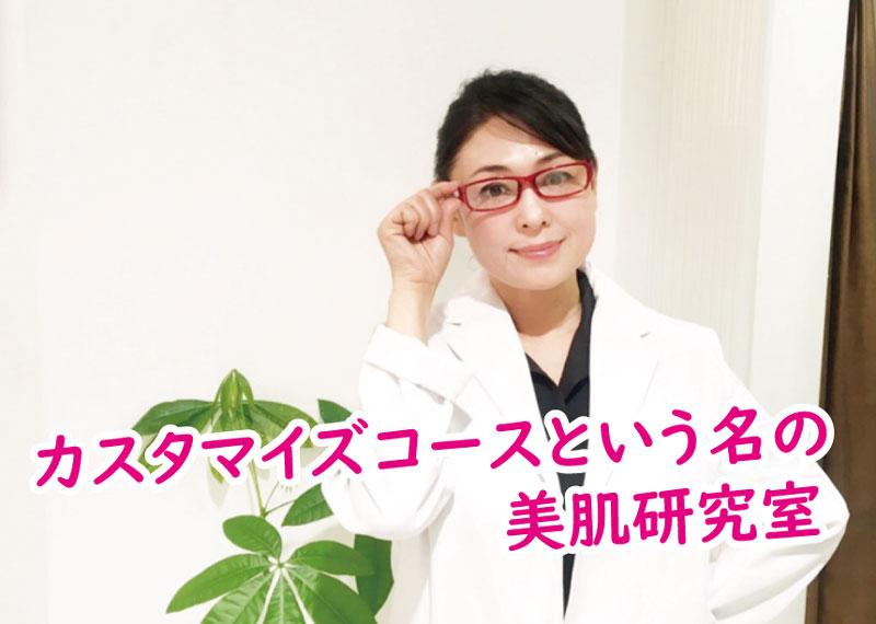 カスタマイズコースという名の美肌研究室